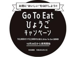 GoToEat 兵庫