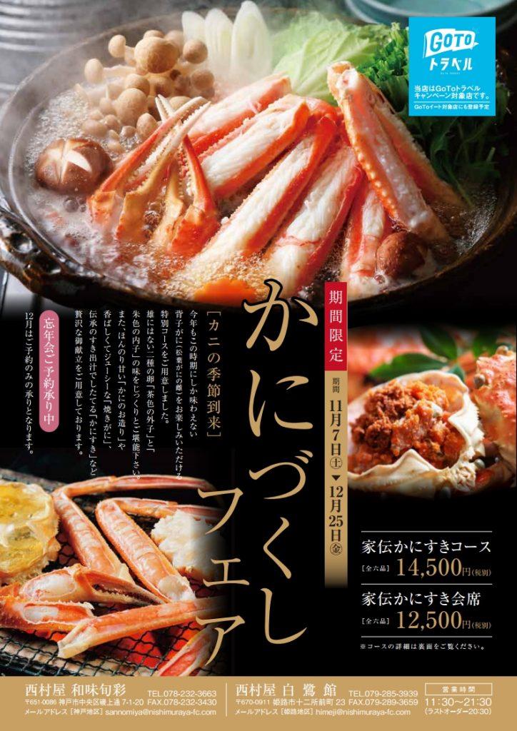 蟹づくしフェア 和味旬彩 白鷺館