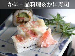 かに一品料理&かに寿司