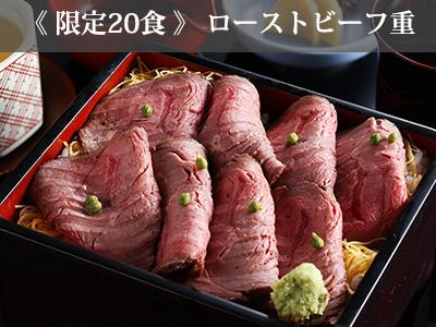 《 限定20食 》ローストビーフ重 和味旬彩