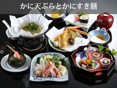 かに天ぷらとかにすき膳 和味旬彩