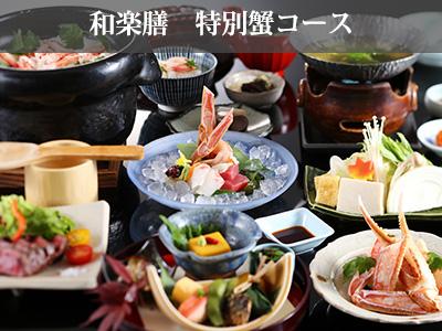 和楽膳 特別蟹コース 和楽