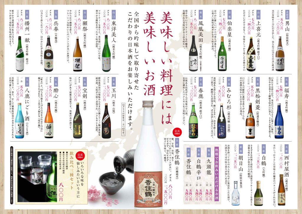 日本酒 粋旬
