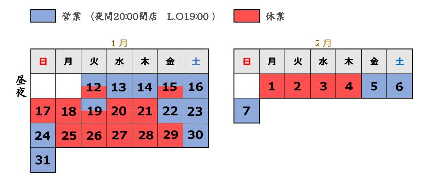 臨時休業案内_和味旬彩_0113