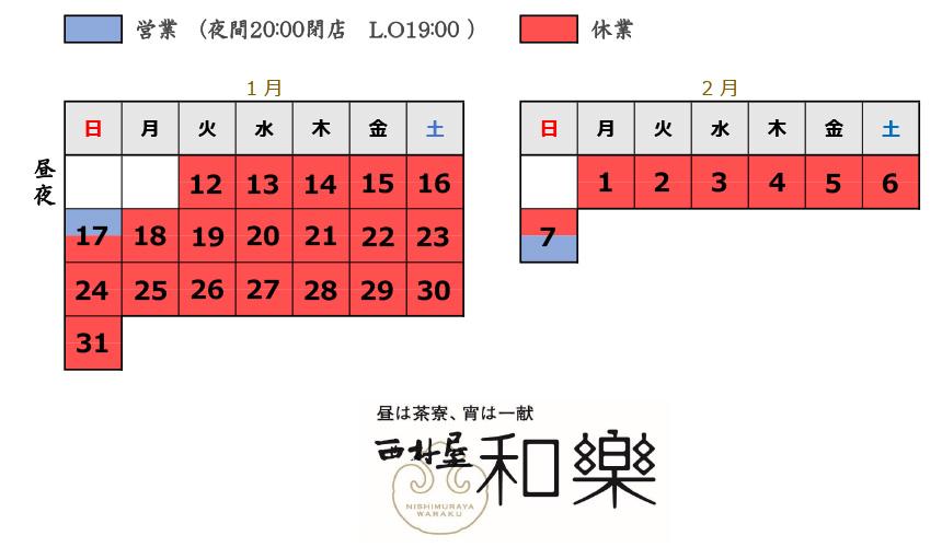 臨時休業案内_和楽_0113