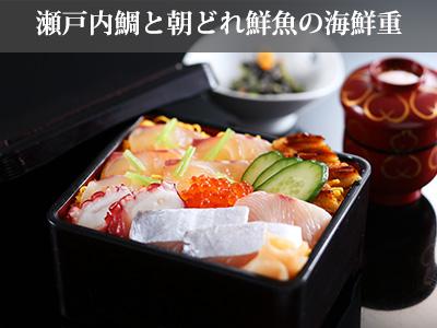 瀬戸内鯛と朝どれ鮮魚の海鮮重 和味旬彩